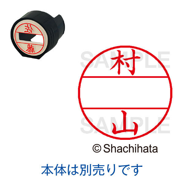 シャチハタ 日付印 データーネームEX15号 印面 村山 ムラヤマ
