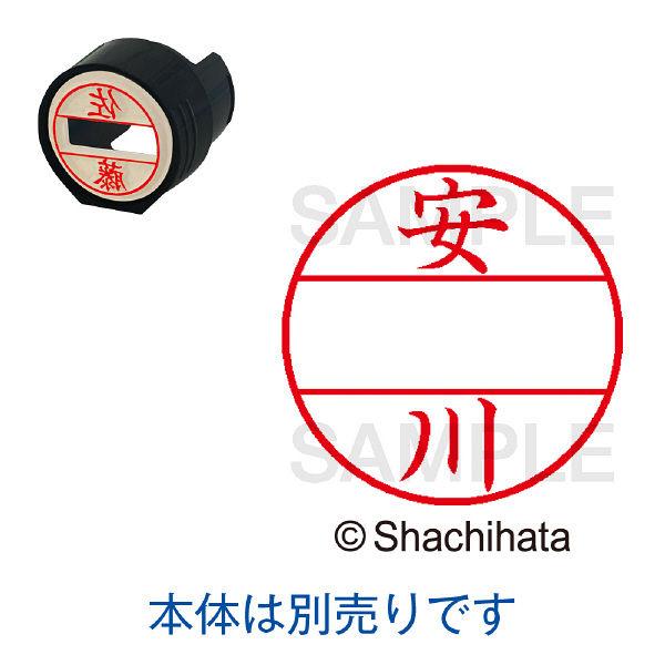シャチハタ 日付印 データーネームEX15号 印面 安川 ヤスカワ