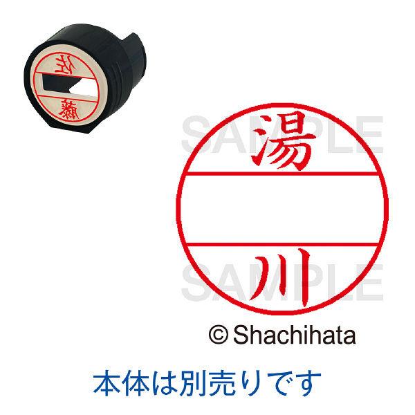 シャチハタ 日付印 データーネームEX15号 印面 湯川 ユカワ