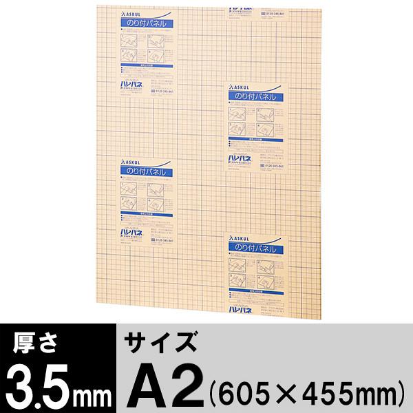 アスクル のり付パネル 厚さ3.5mm A2(605×455mm) 20枚