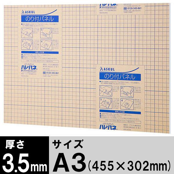 アスクル のり付パネル 厚さ3.5mm A3(455×302mm) 10枚