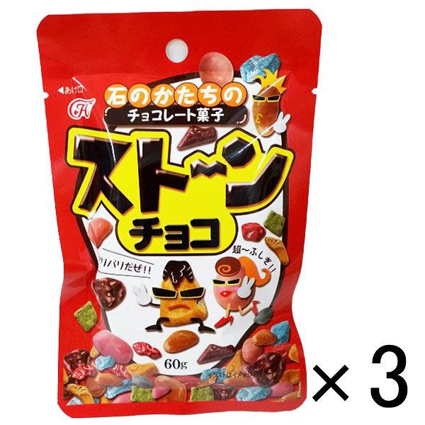 ストーンチョコ 1セット(60g×3袋)