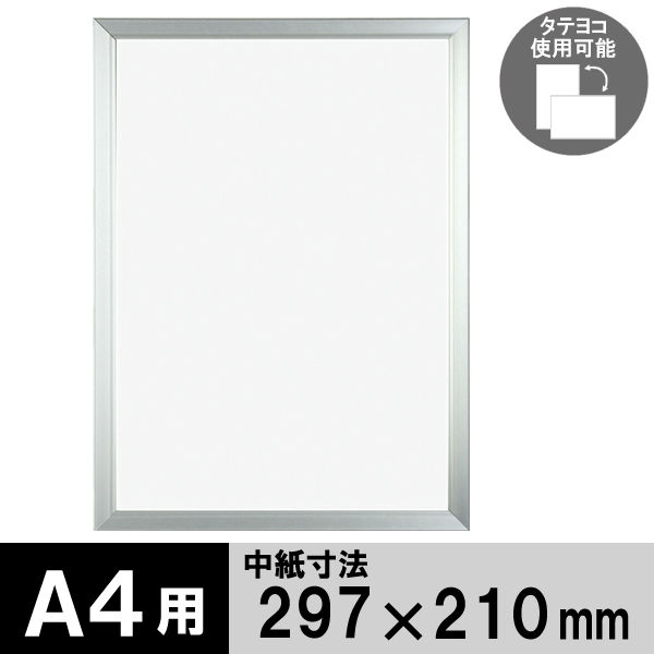 アートプリントジャパン クイックパネル A4(外寸:319×232mm) シルバー 1枚