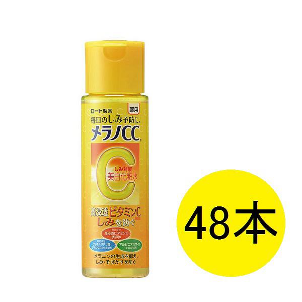 メラノCC薬用しみ対策美白化粧水48本