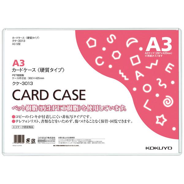 コクヨ カードケース(硬質) A3 クケ-3013 1袋(10枚入)