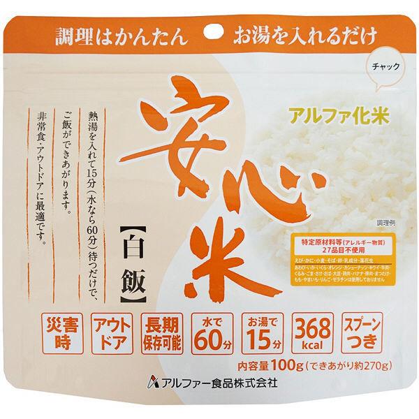 アルファー食品 安心米白飯 15食入