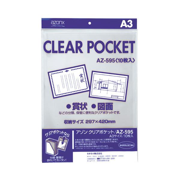 セキセイ クリアポケット A3(420×297mm) AZ-595 1箱(100枚:10枚入×10袋)