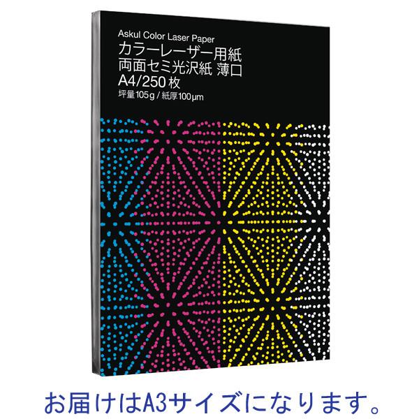 アスクルオリジナル レーザープリンタ用紙