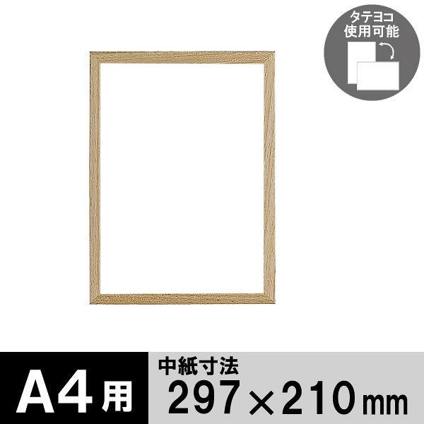 アートプリントジャパン 木製フレーム A4サイズ ナチュラル 3枚