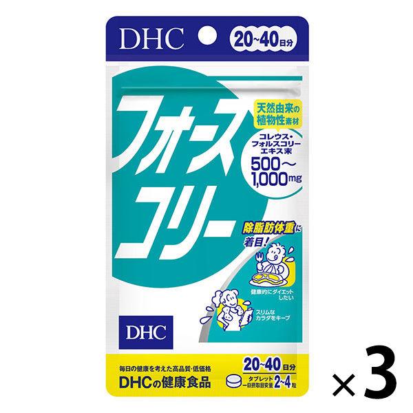 DHC フォースコリー 20日分×3袋