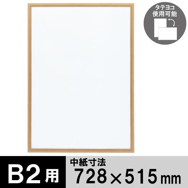 アートプリントジャパン 木製フレーム B2サイズ ナチュラル 1枚