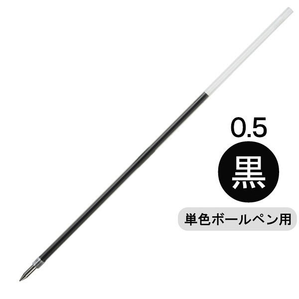 三菱鉛筆(uni) VERY楽ボ 油性ボールペン替芯 極細0.5mm SA-5N 黒 10本