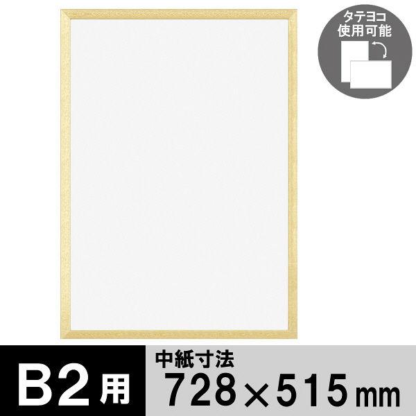 アートプリントジャパン 木製フレーム B2サイズ ナチュラル 1セット(3枚)