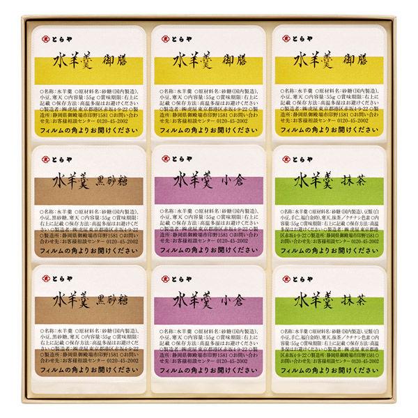 とらや 三越伊勢丹〈とらや〉 水羊羹9個 2個 三越の紙袋付き 手土産ギフト