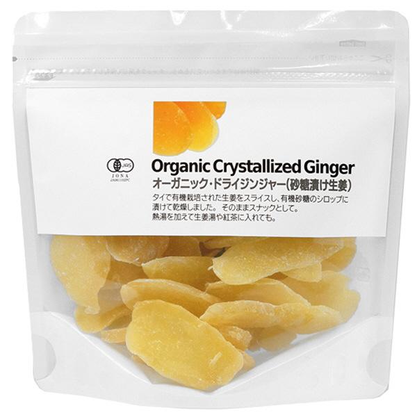 オーガニックドライジンジャー砂糖漬け生姜