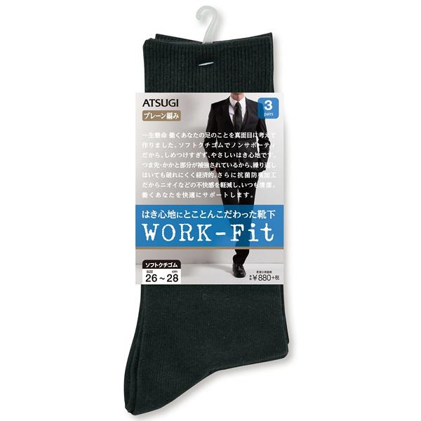 ワークフィット 靴下 プレーン 3足