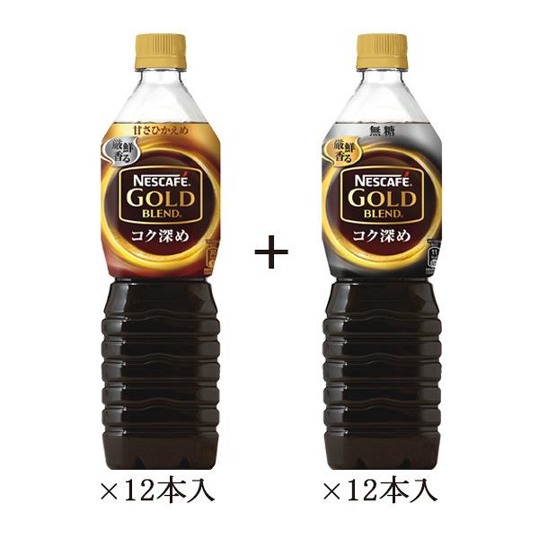 コク深め 甘さひかえめ+無糖 各12本