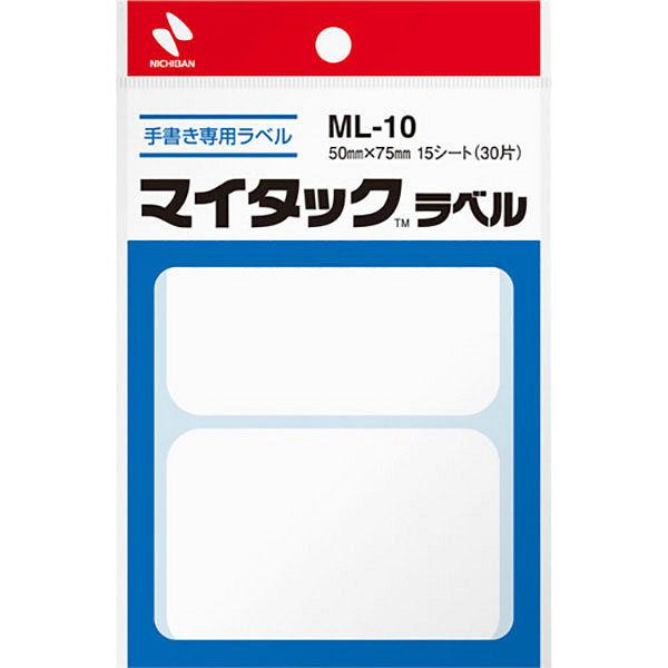 ニチバン マイタック(R)ラベル(白無地) 50×75mm ML-10 1箱(300片:30片入×10袋)