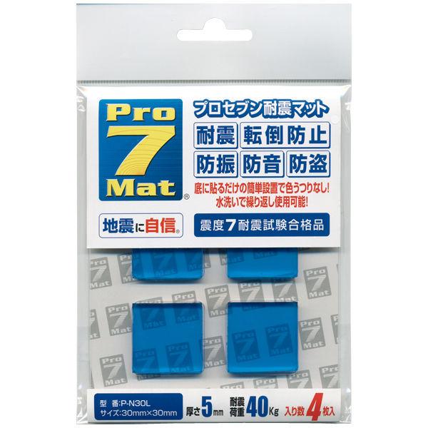 プロセブン 耐震マット30mm角/4枚
