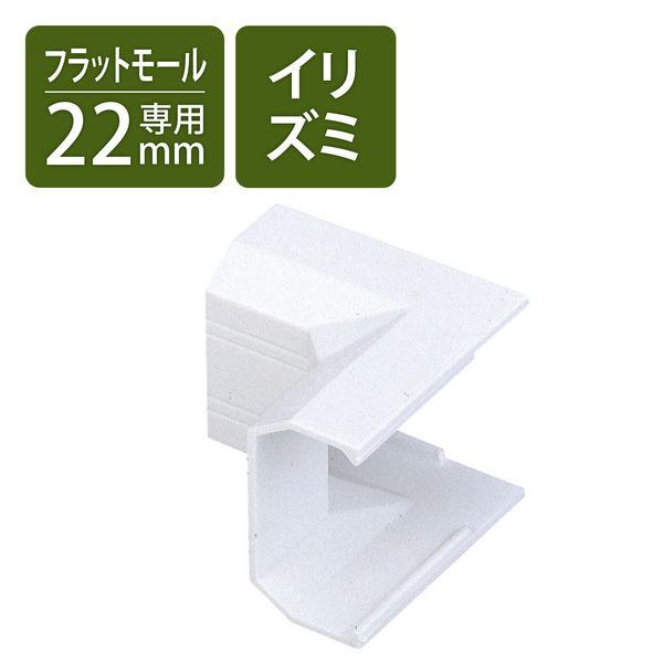 壁用モール 内曲がり直角接続用 22mm