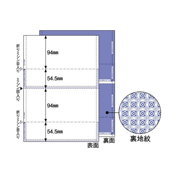 ヒサゴ A4裏地紋2面密封式大入 BP2009TZ 1箱(350シート入) (取寄品)