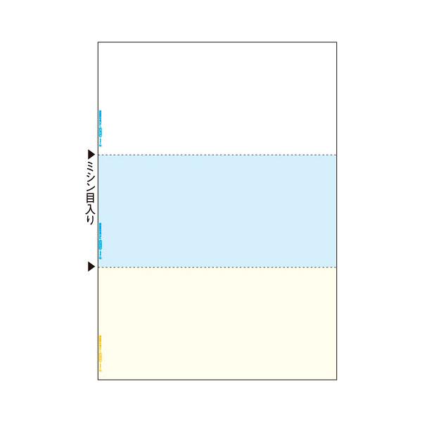 ヒサゴ A4カラー3面 大入 FSC2079Z 1箱(1200シート入) (取寄品)