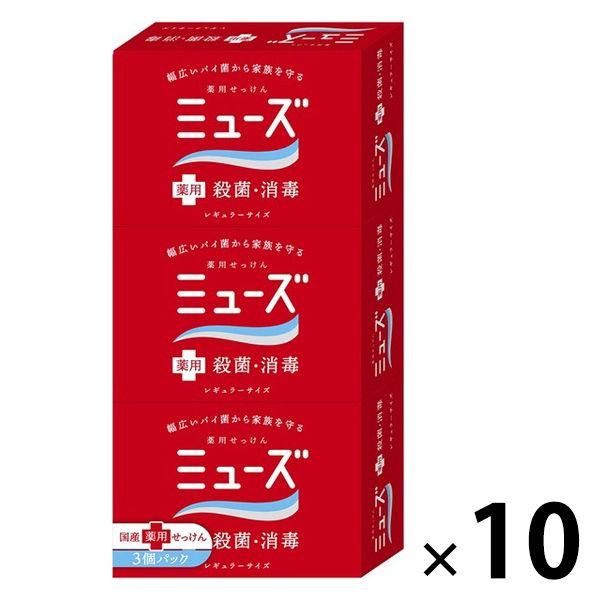 ミューズ石鹸レギュラー95g 3個×10