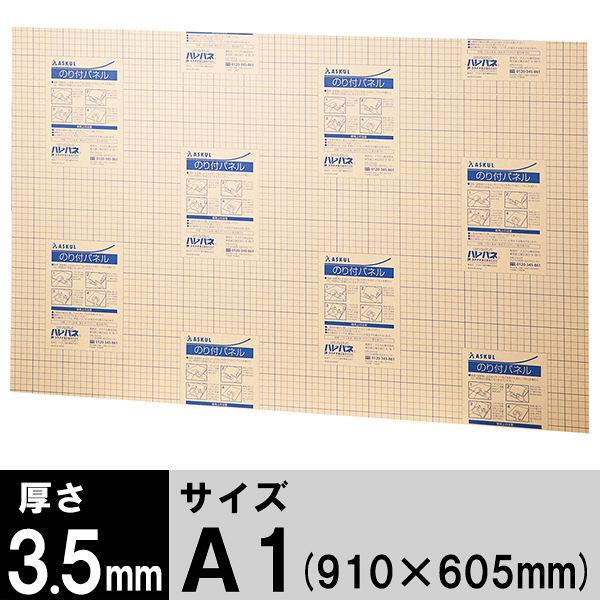 アスクル のり付パネル 厚さ3.5mm A1(910×605mm) 30枚
