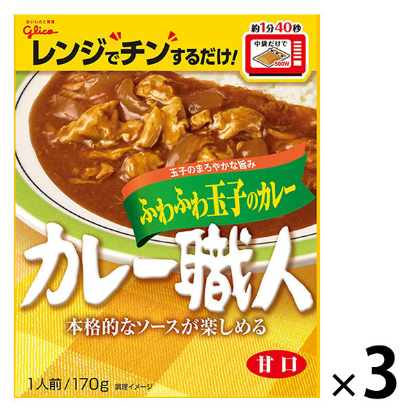 カレー職人ふわふわ玉子のカレー 甘口3食