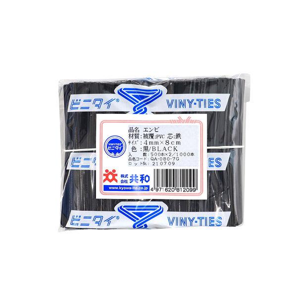 ビニタイPVCカット品 4×8 黒