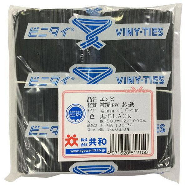 ビニタイPVCカット品 4×10 黒