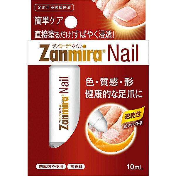 ザンミーラネイル足爪用浸透補修液10ml