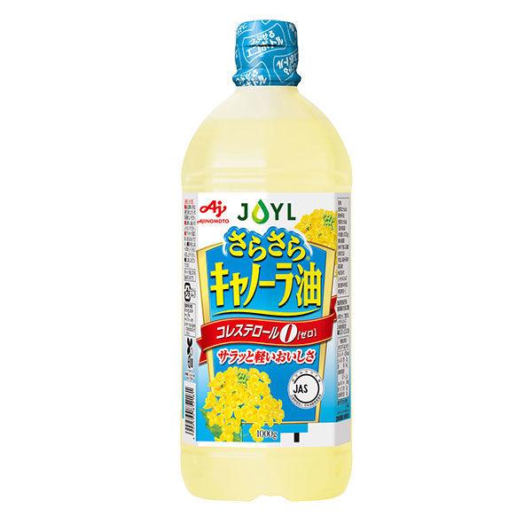 味の素 さらさらキャノーラ油 1L