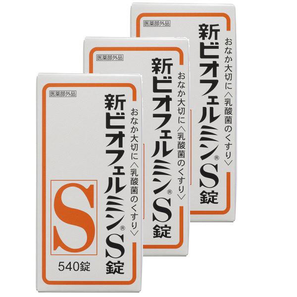 新ビオフェルミンS錠 540錠×3箱