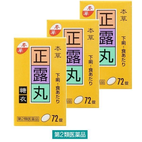 本草正露丸糖衣 72錠×3箱