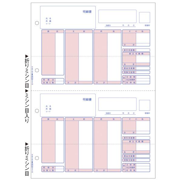 ヒサゴ 給与明細書 レーザープリンタ用 BP1203 1箱(500枚入)