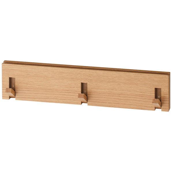 壁に付けられる家具・3連ハンガー・オーク