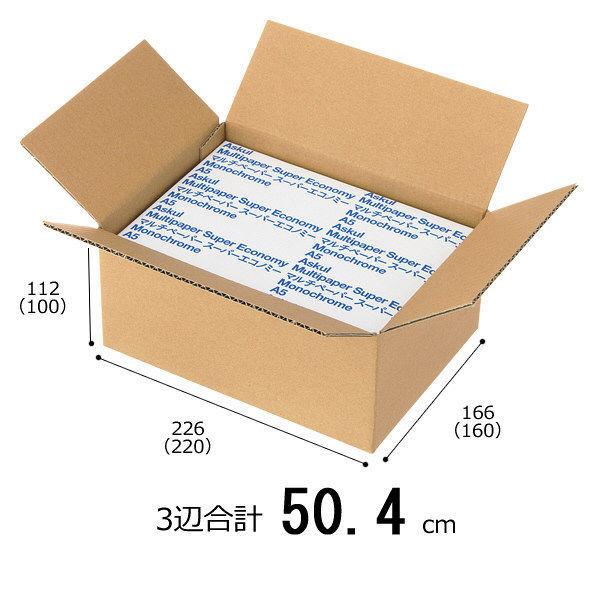 【底面A5】小型ダンボール A5×高さ112mm 1セット(60枚:20枚入×3梱包)