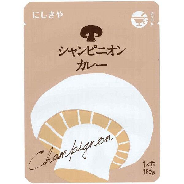 にしきや シャンピニオンカレー