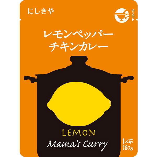 にしきや レモンペッパーチキンカレー