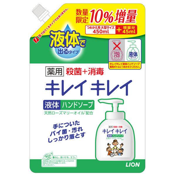 キレイキレイ薬用液ハンド 詰替495ml