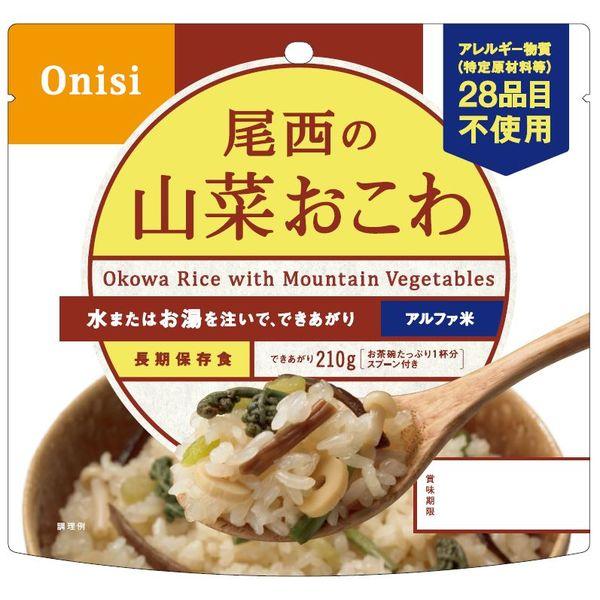 尾西食品 アルファ米山菜おこわ 401SE 1食