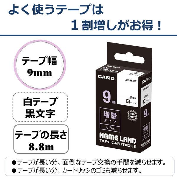 カシオ ネームランドテープ 増量タイプ8.8m 9mm 白テープ(黒文字) 1セット(5個)