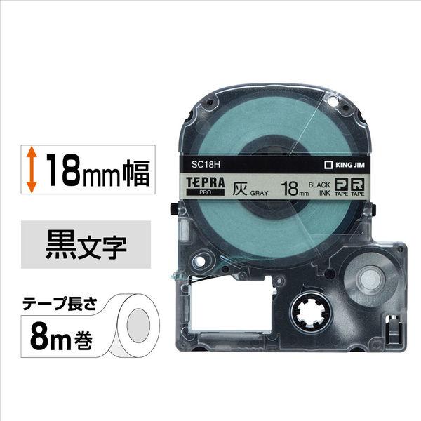 キングジム テプラ PROテープ 18mm カラーラベル パステル 灰ラベル(黒文字) 1個 SC18H