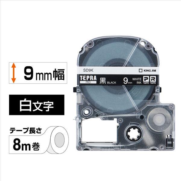 キングジム テプラ PROテープ 9mm カラーラベル ビビッド 黒ラベル(白文字) 1個 SD9K