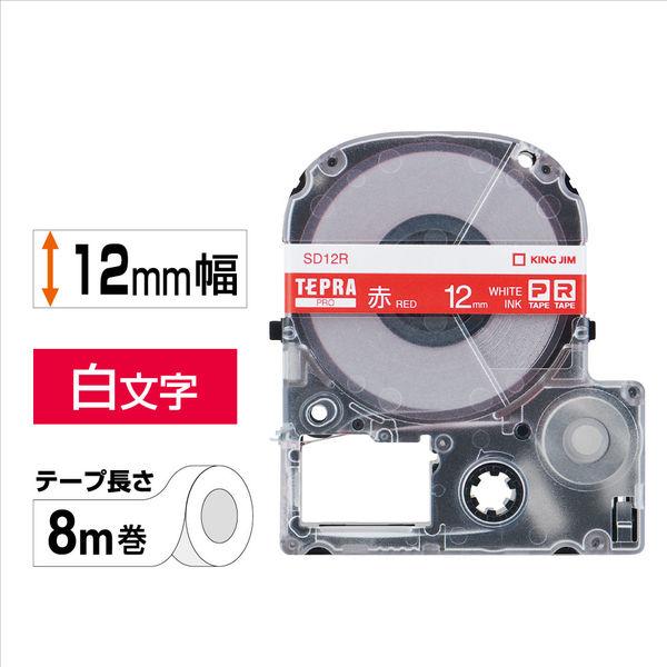 PROテープ12mm ビビッド赤 白文字