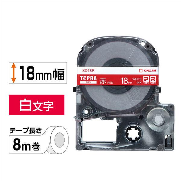 キングジム テプラ PROテープ 18mm カラーラベル ビビッド 赤(白文字) 1個 SD18R