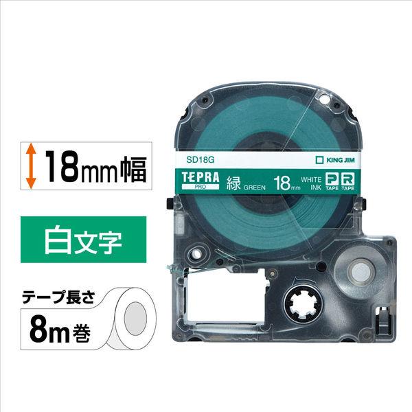 キングジム テプラ PROテープ 18mm カラーラベル ビビッド 緑(白文字) 1個 SD18G