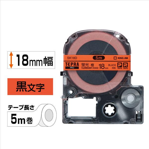 キングジム テプラ PROテープ 18mm カラーラベル 蛍光 オレンジラベル(黒文字) 1個 SK18D