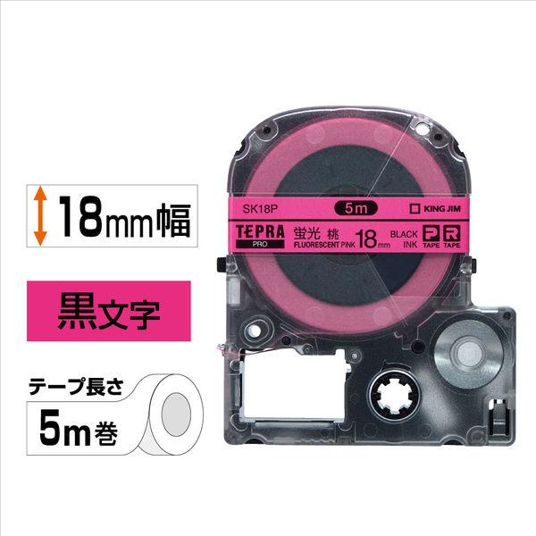 キングジム テプラ PROテープ 18mm カラーラベル 蛍光 ピンクラベル(黒文字) 1個 SK18P